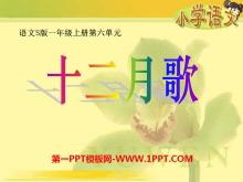 《十二月歌》PPT�n件2