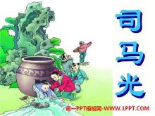 《司马光砸缸》PPT课件2