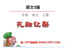 《孔融让梨》PPT课件