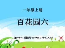《百花园六》PPT课件