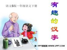 《有趣的汉字》PPT课件6