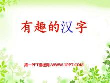 《有趣的汉字》PPT课件7