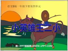 《小英雄王二小》PPT课件2