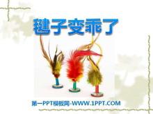 《毽子变乖了》PPT课件2