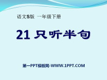 《只听半句》PPT课件5