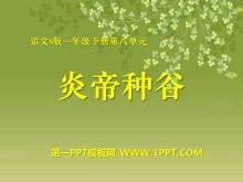 《炎帝种谷》PPT课件2