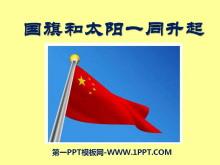 《国旗和太阳一同升起》PPT课件5