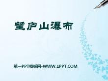 《望庐山瀑布》PPT课件14