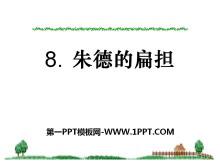 《朱德的扁担》PPT课件6