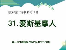 《爱斯基摩人》PPT课件3