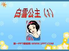 《白雪公主一》PPT课件3