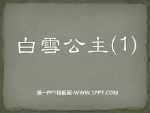 《白雪公主一》PPT课件4