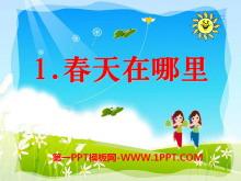 《春天在哪里》PPT课件3