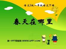《春天在哪里》PPT课件4