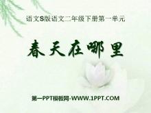 《春天在哪里》PPT课件6