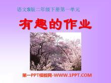 《有趣的作业》PPT课件2
