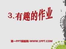 《有趣的作业》PPT课件5