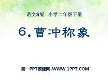 《曹冲称象》PPT课件5