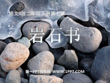 《岩石书》PPT课件2