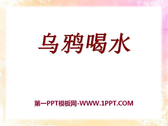 《乌鸦喝水》PPT课件18
