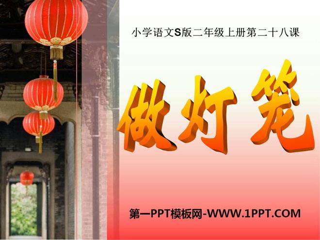 《做灯笼》PPT课件3