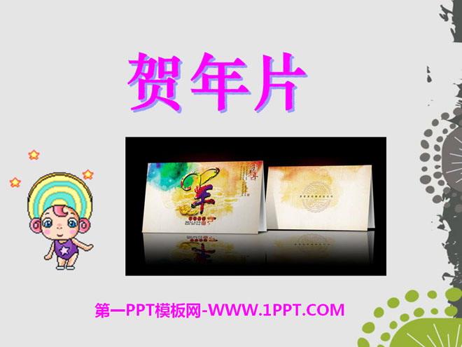 《贺年片》PPT课件4
