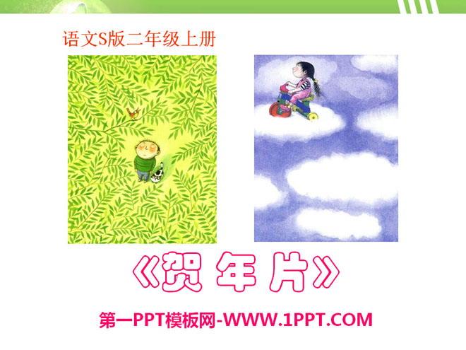 《贺年片》PPT课件5