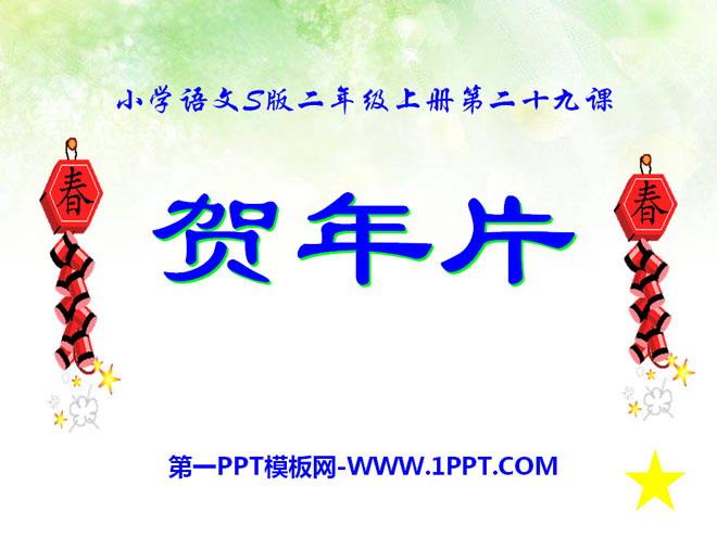 《贺年片》PPT课件6