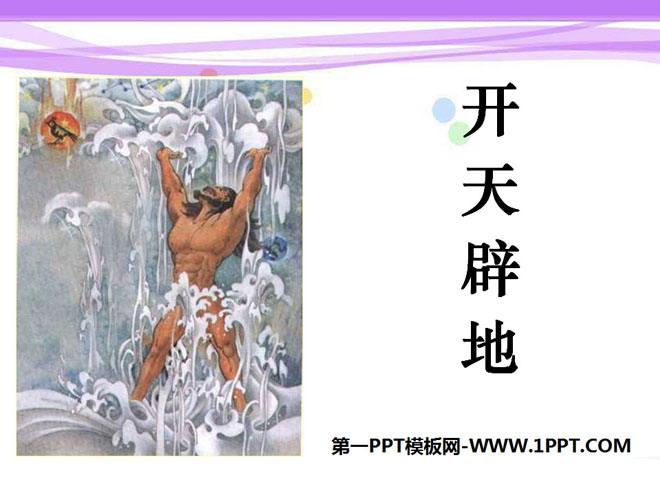 《开天辟地》PPT课件4