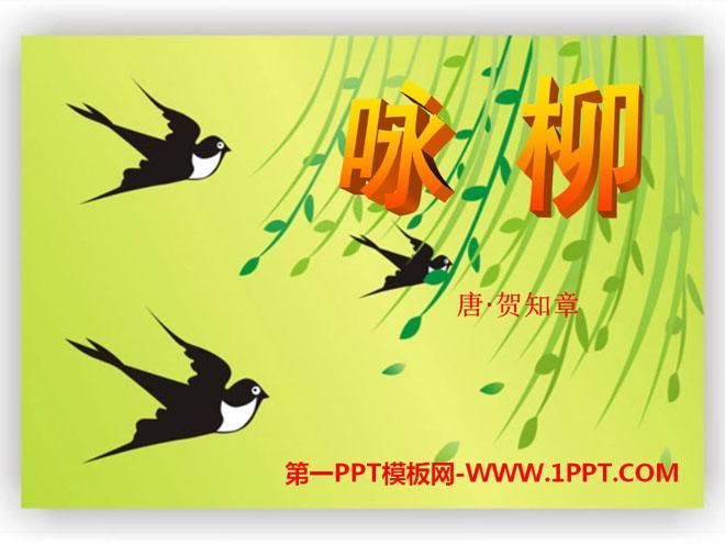 《咏柳》PPT课件12