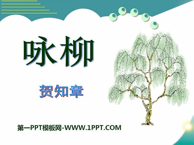 《咏柳》PPT课件13