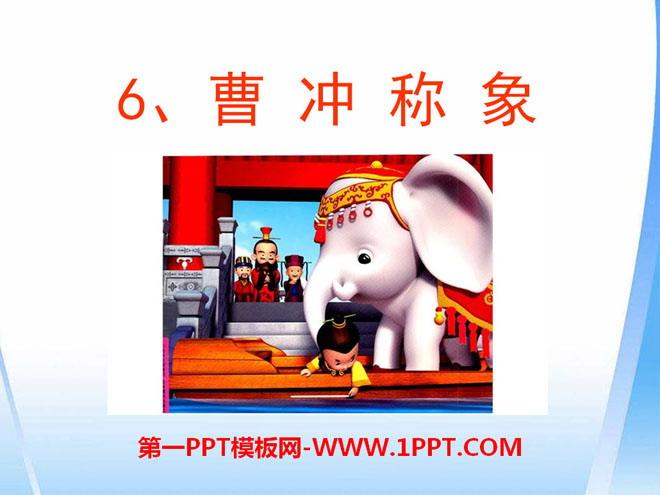 幼儿园曹冲称象教案_《曹冲称象》PPT课件6 - 第一PPT