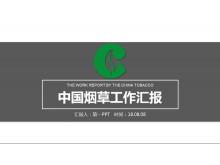 中国烟草工作汇报PPT模板