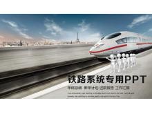 动态动车高铁工作汇报PPT模板
