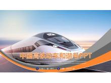 动态曲线与和谐号背景的铁路行业PPT模板