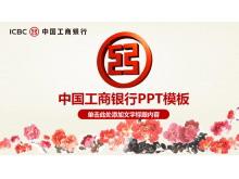 国画牡丹背景的中国工商银行PPT模板下载