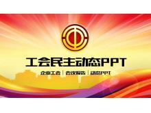 工会民主管理维权PPT中国嘻哈tt娱乐平台tt娱乐官网平台