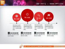 红色扁平化投资理财PPT图表