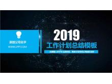蓝色2018年送彩金网站大全计划2018年送彩金网站大全总结PPT模板