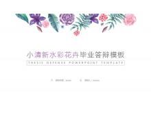清新水彩花卉背景的毕业答辩PPT模板免费下载