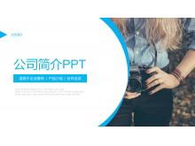 蓝色摄影行业公司简介PPT模板