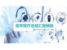 淡蓝色医疗医学工作总结汇报PPT模板