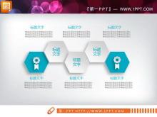蓝色微立体公司简介PPT图表