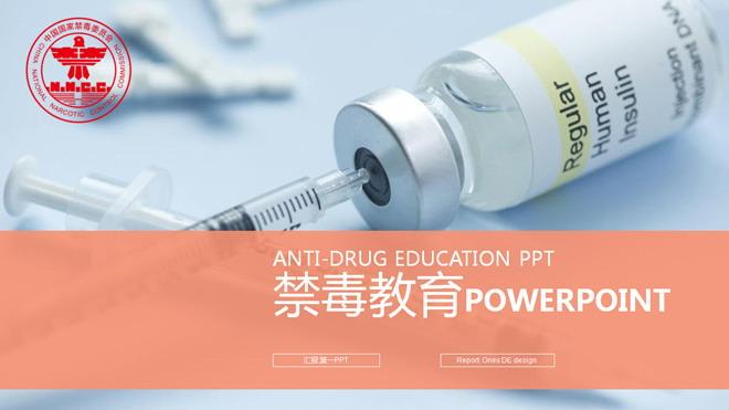 《远离毒品,珍爱生命》禁毒教育PPT模板