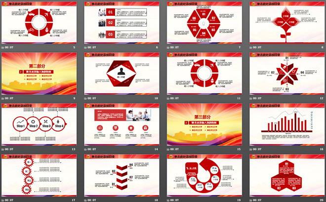 工会民主管理维权PPT模板下载