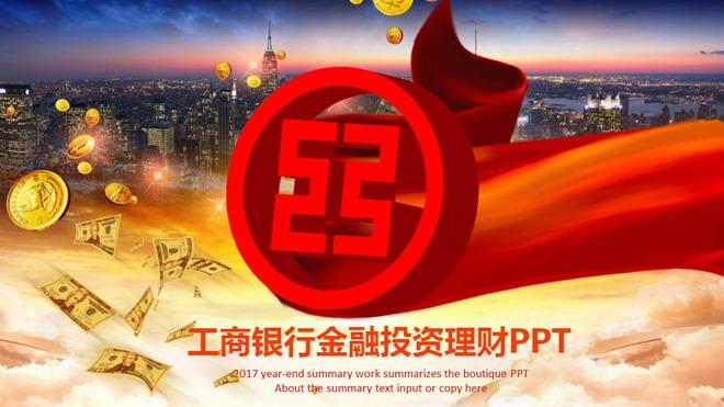 工商银行投资理财PPT模板