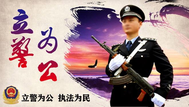 《立警为公,执法为民》人民警察PPT模板
