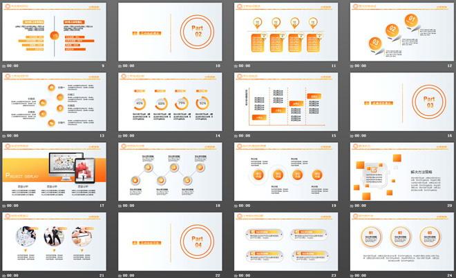 橙色多边形背景年终工作总结PPT模板