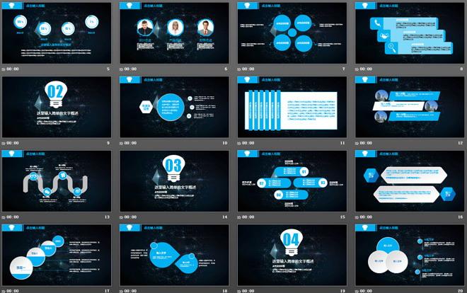 蓝色工作计划工作总结PPT模板