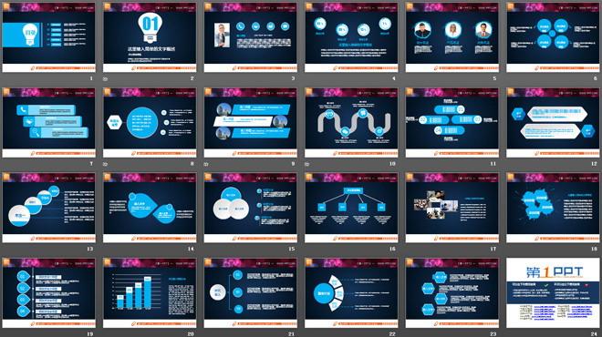 蓝色微立体商务幻灯片图表免费下载